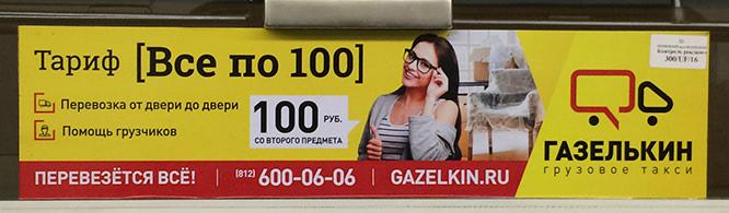 Реклама Газелькина в метро